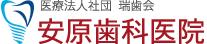 安原歯科医院-インプラント専門サイト